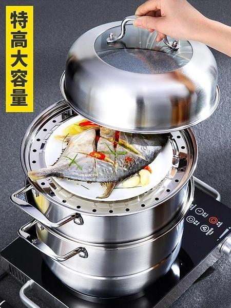 蒸鍋 蒸鍋304不銹鋼三層加厚大號蒸籠饅頭家用雙層籠屜電磁爐煤氣灶用 晶彩 99免運