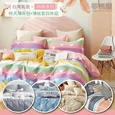 台灣製造100%純棉-可包覆床墊35cm-特大雙人薄床包+雙人薄被套四件組-多款任選-夢棉屋