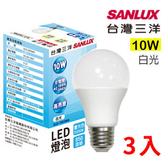 SANLUX台灣三洋 10W LED節能燈泡 SLD-1003WK (白光) 【三入裝】