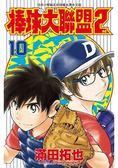 棒球大聯盟2nd(10)