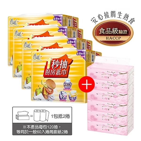 春風 一秒抽取式廚房紙巾120抽x12包+優質衛生紙一串(隨機)