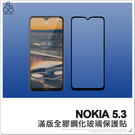 NOKIA 5.3 全膠 滿版 鋼化 玻璃貼 保護貼 保貼 滿膠 玻璃膜 手機 螢幕 鋼化玻璃 保護膜 H06X7