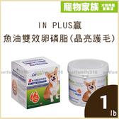 寵物家族-IN PLUS贏-魚油雙效卵磷脂(晶亮護毛) 1lb