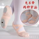 舞鞋 兒童舞蹈鞋女成人軟底練功鞋免系帶瑜伽跳舞鞋形體芭蕾舞女童民族 快速出貨