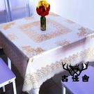 桌布防水防油正方形免洗桌臺布PVC塑料餐桌布蓋布【古怪舍】