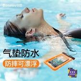 防水手機袋 手機防水袋潛水套觸屏蘋果8p通用vivo華為游泳溫泉水下xr拍照