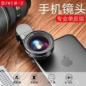 手機鏡頭廣角魚眼微距iPhone三合一套裝攝像頭蘋果通用單反    芊惠衣屋
