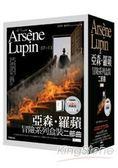 亞森‧羅蘋冒險系列盒裝二部曲