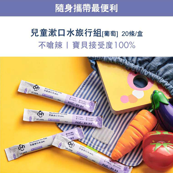 oh care 兒童漱口水旅行組 20入 漱口水 強化口腔健康 溫和不嗆辣 口腔清潔 牙齦護理 深入齒縫