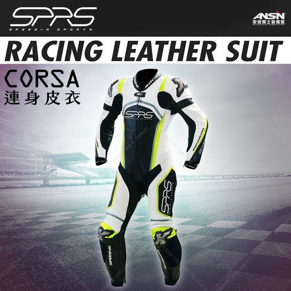 [中壢安信] SPRS CORSA Leather Suit 螢光黃 頂級 連身皮衣 牛皮 防摔衣 SPEED-R