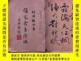 二手書博民逛書店民國罕見傷寒食養療法 吳敬恆題Y9322 出版1947