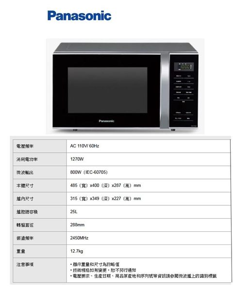 Panasonic 國際牌 25L 微電腦 微波爐 NN-ST34H ***免運費***