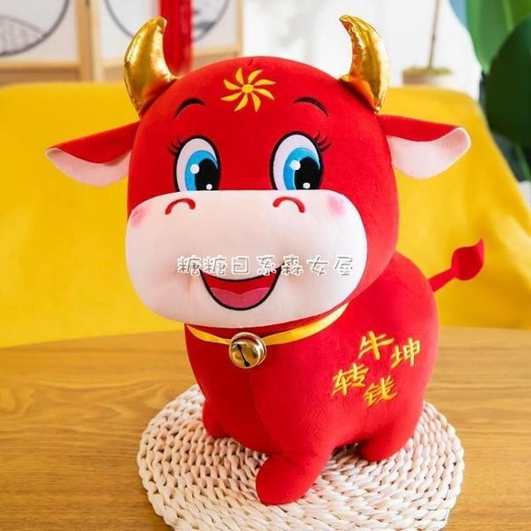 新年禮物牛年吉祥物毛絨玩具牛轉錢坤公仔牛公司尾牙活動禮品