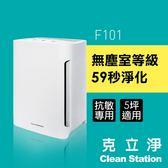 【克立淨】 F101抗敏專用桌上型清淨機 (適用3-5坪)