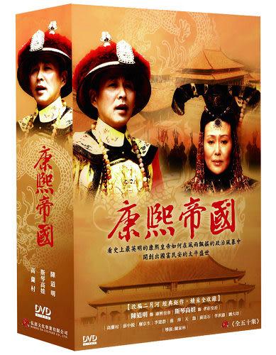 康熙帝國 DVD 全50集 (斯琴高娃/陳道明/高蘭村/薛中銳) [康熙王朝]