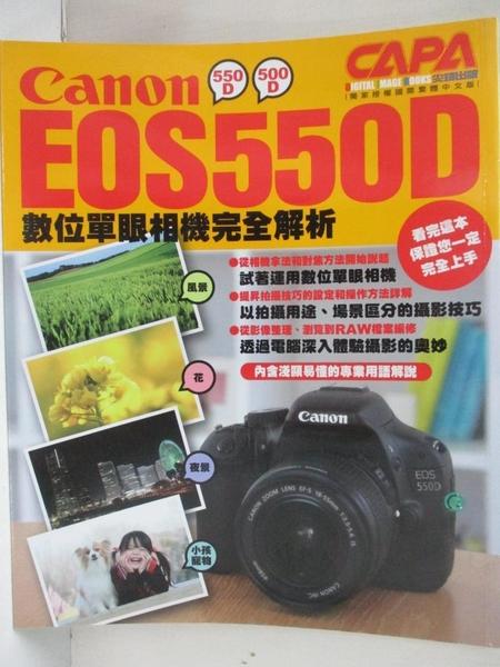 【書寶二手書T1/攝影_JP8】Canon EOS550D數位單眼相機完全解析_CAPA特別編