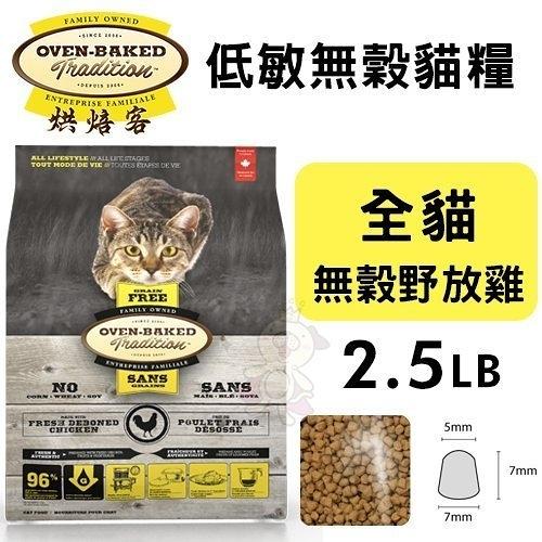 【免運】『寵喵樂旗艦店』Oven Baked烘焙客 低敏無穀貓糧 全貓-無穀野放雞配方2.5LB·貓糧