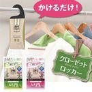 日本 Style Mate 衣櫃專用防蟎消臭劑 (2入) 消臭 芳香 防螨 塵螨 防塵蹣 塵蹣 白元