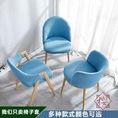 椅子套罩墊子靠背一體家用通用彈力餐椅凳子半圓異形萬能【櫻田川島】