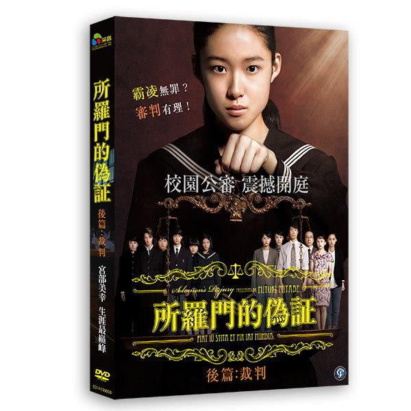 所羅門的偽證後篇 裁判 DVD (購潮8)