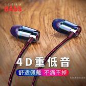 耳機入耳式蘋果安卓手機通用男女生重低音炮塞線控K歌x9耳機 雙11購物節