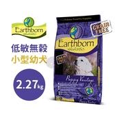 PetLand寵物樂園《原野優越》無穀小型幼犬 [雞肉+蘋果+DHA] - 2.27KG