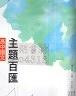 二手書R2YB105年3月《學測指考 高中國文 主題百匯》陳正家 晟景