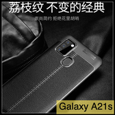 【萌萌噠】三星 Galaxy A21s (6.5吋) 創意新款荔枝紋防滑防指紋 網紋散熱設計 全包軟殼 手機殼