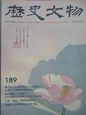 【書寶二手書T7/雜誌期刊_FFM】歷史文物_189期_張大千110書畫特展精品賞析