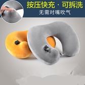 【限時下殺79折】充氣枕 出國旅遊必備 便攜迷你背脊枕護肩頸U型枕