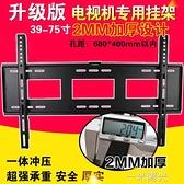 TCL專用大尺寸電視掛架 75V2原廠掛壁支架 55 65 75寸通用掛牆架  一米陽光