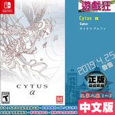NS Cytus α(中文版)
