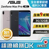 【S級福利品】ASUS ZenFone Max Pro (m1) ZB602KL 32GB 雙卡雙待 5000mah超大電量 保固六個月