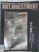 【書寶二手書T9/雜誌期刊_DT1】典藏投資_119期_印尼崛起