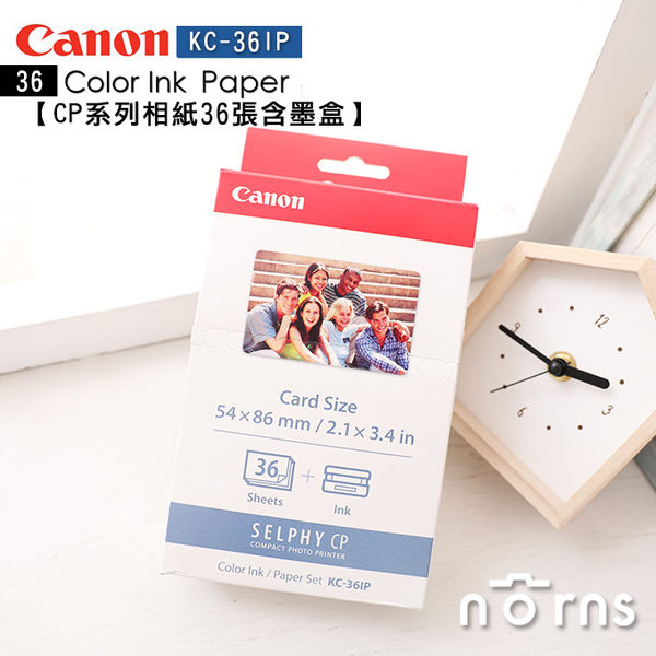 NORNS【Canon KC-36IP相紙36張含墨盒】2x3 印相機 適用CP1300 CP1200 910 900 800