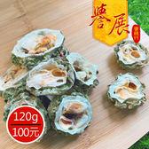 【譽展蜜餞】沖泡山苦瓜/120g/100元