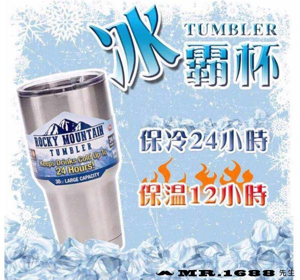 304不銹鋼冰霸杯 900ML密封蓋款 保冷杯 隨身水壺【Mr.1688先生】