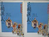 【書寶二手書T7/一般小說_MAU】三國演義_上下合售_羅貫中