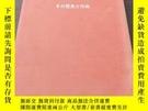 二手書博民逛書店展望罕見近代詩そ歷史と作品(日文原版)Y208076 雙文社出版