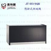 【PK廚浴生活館】高雄喜特麗 JT-3819QB 黑色 90cm 臭氧 懸掛式烘碗機 實體店面 可刷卡