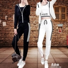 大碼休閑運動三件套春秋季新款時尚韓版顯瘦連帽開衫跑步服套裝女 易家樂
