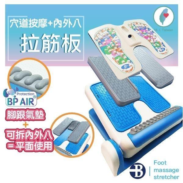 【南紡購物中心】【台灣橋堡】【女人我最大推薦】BP AIR 氣墊級 鑽石組 4in1 拉筋板