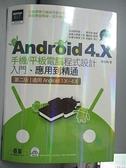 【書寶二手書T3/電腦_EZ6】Android 4.X手機/平板電腦程式設計入門、應用到精通_孫宏明