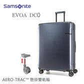 Samsonite 新秀麗 EVOA DC0 可擴充 防盜拉鍊 雙軌抗震輪 金屬護角 PC 28吋行李箱推薦 新色+好禮