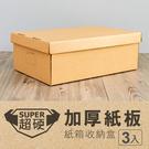 整理箱/包裝箱/收納箱 加厚紙板收納盒 15.5x28.7x45.1cm(3入) dayneeds