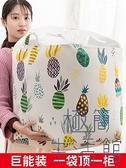 收纳袋子衣物棉被搬家家用装衣服打包整理袋【極簡生活】