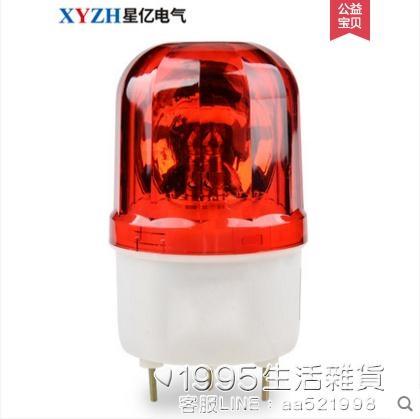 LTE-1101J聲光報警器 報警閃爍燈旋轉警示燈信號燈頻閃220V24V12V【1995生活雜貨】