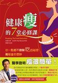 (二手書)健康瘦的7堂必修課:醫學證明,瘦很簡單!