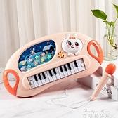 電子琴 電子琴玩具初學寶寶彈鋼琴音樂帶話筒女孩3-4-56歲兒童益智多功能YYJ 【全館免運】