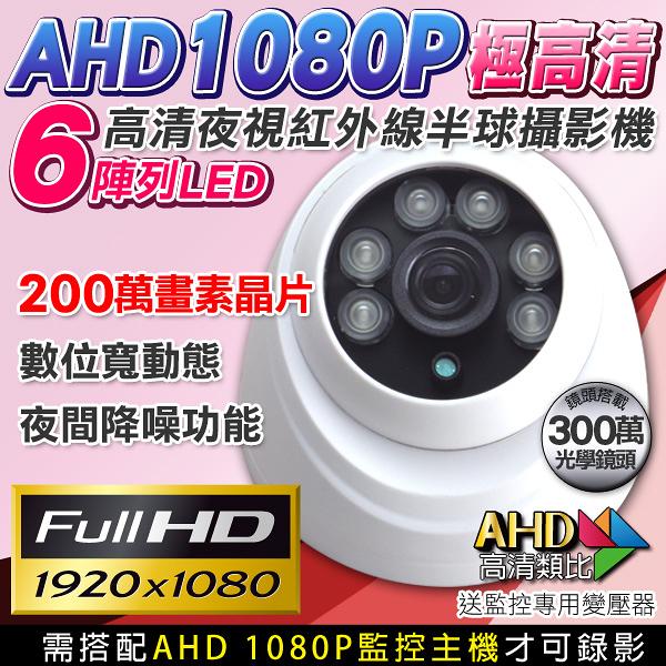 監視器 AHD 1080P 6陣列紅外線燈攝影機 DVR 室內半球 高清類比 監視設備 台灣安防